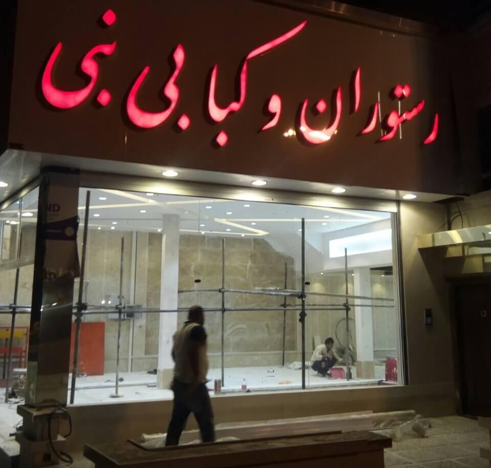 رستوران نبی 1